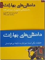 خرید کتاب داستان های بهارات - 3 جلدی از: www.ashja.com - کتابسرای اشجع