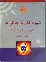 خرید کتاب شیوه کار با چاکراها از: www.ashja.com - کتابسرای اشجع