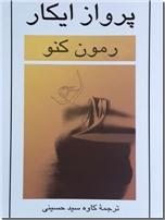 خرید کتاب پرواز ایکا از: www.ashja.com - کتابسرای اشجع