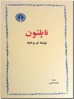 خرید کتاب ناپلئون - محمدقاضی از: www.ashja.com - کتابسرای اشجع