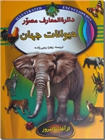 خرید کتاب دایره المعارف مصور حیوانات جهان از: www.ashja.com - کتابسرای اشجع