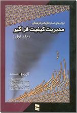 خرید کتاب مدیریت کیفیت فراگیر جلد 1 و 2 از: www.ashja.com - کتابسرای اشجع