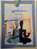 خرید کتاب راه آیین - ع.پاشایی از: www.ashja.com - کتابسرای اشجع