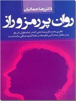 خرید کتاب روان پر رمز و راز - خروج روح از بدن از: www.ashja.com - کتابسرای اشجع