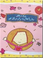 خرید کتاب هدیه پنی به تو - برو دختر، رویاهایت را دنبال کن از: www.ashja.com - کتابسرای اشجع