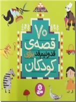 خرید کتاب 70 قصه قد و نیم قد برای کودکان از: www.ashja.com - کتابسرای اشجع