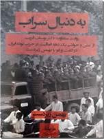 خرید کتاب به دنبال سراب از: www.ashja.com - کتابسرای اشجع