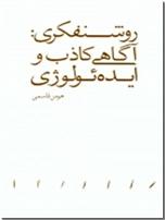 خرید کتاب روشنفکری از: www.ashja.com - کتابسرای اشجع