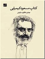خرید کتاب کتاب مسعود کیمیایی از: www.ashja.com - کتابسرای اشجع