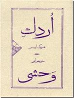 خرید کتاب اردک وحشی از: www.ashja.com - کتابسرای اشجع