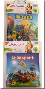 خرید کتاب کتاب پارچه ای از: www.ashja.com - کتابسرای اشجع