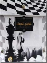 خرید کتاب شطرنج همراه با جعبه از: www.ashja.com - کتابسرای اشجع