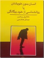 خرید کتاب انسان بدون خویشتن یا روانشناسی از خود بیگانگی از: www.ashja.com - کتابسرای اشجع