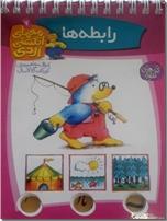 خرید کتاب معمای انگشتی - رابطه ها از: www.ashja.com - کتابسرای اشجع
