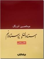 خرید کتاب استادان و نااستادانم از: www.ashja.com - کتابسرای اشجع