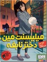 خرید کتاب میلیسنت مین ، دختر نابغه از: www.ashja.com - کتابسرای اشجع