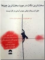 خرید کتاب سخت ترین نکات در مورد سخت ترین چیزها از: www.ashja.com - کتابسرای اشجع