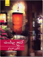 خرید کتاب کنج بهشت از: www.ashja.com - کتابسرای اشجع