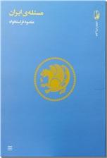 خرید کتاب گاه و بی گاهی دانشگاه در ایران از: www.ashja.com - کتابسرای اشجع
