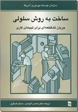 خرید کتاب ساخت به روش سلولی از: www.ashja.com - کتابسرای اشجع