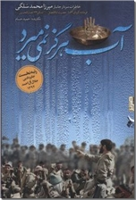 خرید کتاب آب هرگز نمی میرد از: www.ashja.com - کتابسرای اشجع