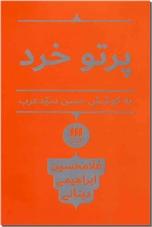 خرید کتاب پرتو خرد - دکتر دینانی از: www.ashja.com - کتابسرای اشجع