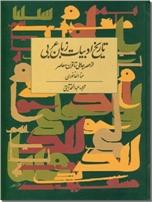 خرید کتاب تاریخ ادبیات زبان عربی - آیتی از: www.ashja.com - کتابسرای اشجع