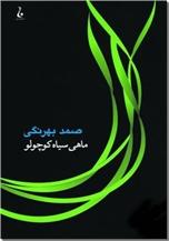 خرید کتاب ماهی سیاه کوچولو از: www.ashja.com - کتابسرای اشجع