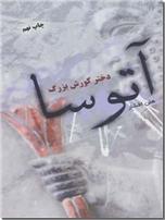 خرید کتاب آتوسا دختر کورش بزرگ از: www.ashja.com - کتابسرای اشجع