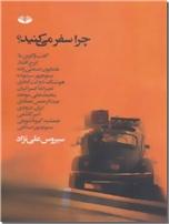 خرید کتاب چرا سفر می کنید از: www.ashja.com - کتابسرای اشجع