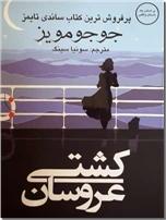 خرید کتاب کشتی عروسان - جوجو مویز از: www.ashja.com - کتابسرای اشجع