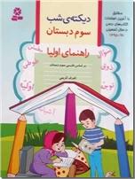خرید کتاب دیکته شب سوم دبستان از: www.ashja.com - کتابسرای اشجع