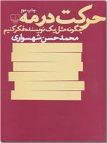 خرید کتاب حرکت در مه از: www.ashja.com - کتابسرای اشجع