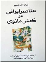خرید کتاب عناصر ایرانی در کیش مانوی از: www.ashja.com - کتابسرای اشجع