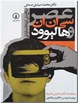 خرید کتاب عصر سی ان ان و هالیوود از: www.ashja.com - کتابسرای اشجع