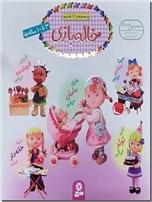 خرید کتاب خاله بازی از: www.ashja.com - کتابسرای اشجع