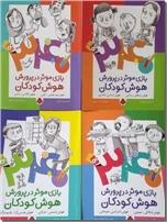 خرید کتاب 340 بازی موثر در پرورش هوش کودکان - 4 جلدی از: www.ashja.com - کتابسرای اشجع