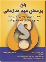 خرید کتاب پنج پرسش مهم سازمانی از: www.ashja.com - کتابسرای اشجع