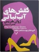 خرید کتاب کفش های آب نباتی از: www.ashja.com - کتابسرای اشجع