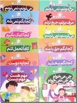 خرید کتاب مجموعه مهارت هایی برای زندگی بهتر - 12 جلدی از: www.ashja.com - کتابسرای اشجع