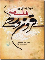 خرید کتاب دیباچه ای بر فلسفه قرون وسطا از: www.ashja.com - کتابسرای اشجع