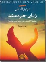 خرید کتاب زنان خردمند نغمه افسردگی سر نمی دهند از: www.ashja.com - کتابسرای اشجع