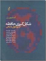 خرید کتاب شکل گیری حافظه از: www.ashja.com - کتابسرای اشجع