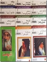 خرید کتاب مجموعه کتاب های مراقبه اوشو از: www.ashja.com - کتابسرای اشجع