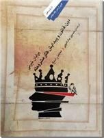 خرید کتاب دین قانون و پیدایش فکر مشروطه از: www.ashja.com - کتابسرای اشجع