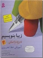 خرید کتاب زیبا بنویسیم - چهارم دبستان از: www.ashja.com - کتابسرای اشجع