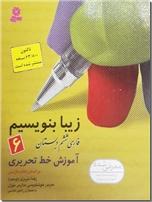 خرید کتاب زیبا بنویسیم - سوم دبستان از: www.ashja.com - کتابسرای اشجع