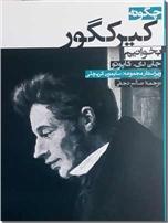 خرید کتاب چگونه کیرکگور بخوانیم از: www.ashja.com - کتابسرای اشجع