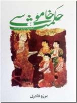 خرید کتاب حکمت خاموشی از: www.ashja.com - کتابسرای اشجع