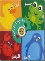 خرید کتاب بچرخون و بگردون - رنگ ها از: www.ashja.com - کتابسرای اشجع